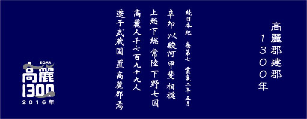 http://www.somecco.co.jp/komaguntenugui.jpg