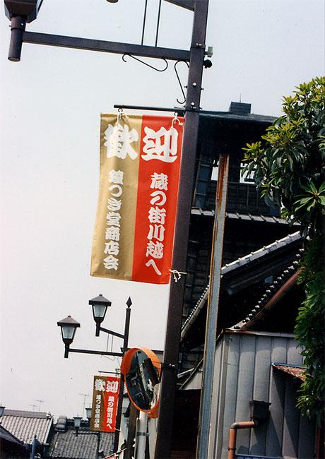 hata_maku_05.jpg