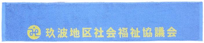 muffler_towel_01.jpg