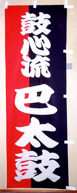 nobori_03.jpg