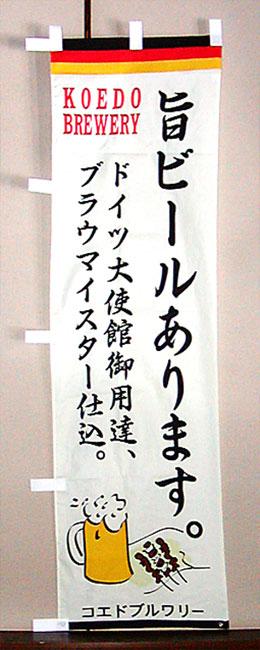 nobori_05.jpg