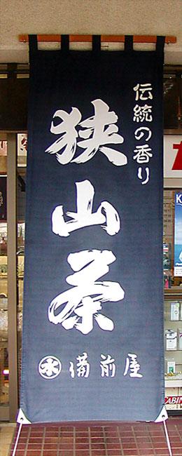nobori_06.jpg