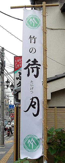 nobori_09.jpg